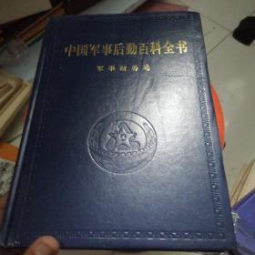 中国军事后勤百科全书三本