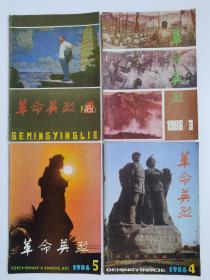 革命英烈(1986年1.3.4.5.期4本合售)