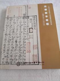 上海博古斋2007秋古籍善本拍卖图录