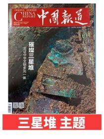中国报道杂志2021年4月刊 璀璨三星堆 实证中华文明多元一体