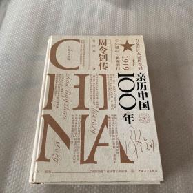 亲历中国100年——周令钊传【周令钊 曾庆龙签赠】