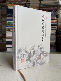 四川省成都市锦江区文化地标的前世今生:凝固的岁月烟云
