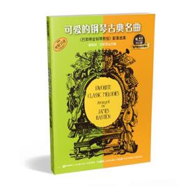 可爱的钢琴古典名曲《巴斯蒂安钢琴教程》配套曲集 (有声音乐系列图书)❤ 詹姆斯·巴斯蒂安 上海音乐出版社9787552314762✔正版全新图书籍Book❤