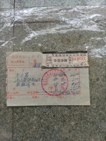 文革带语录发票及购书乘车票