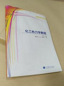 化工热力学教程(有笔迹)