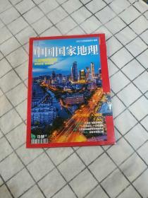 中国国家地理2021江苏高考学子专阅