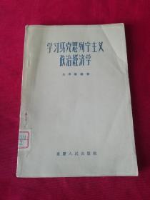 学习马克思列宁主义政治经济学