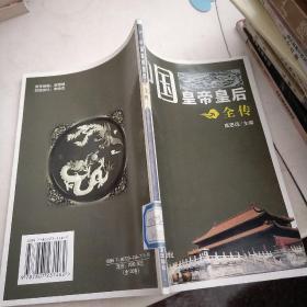 中国皇帝皇后全传:刘备  3
