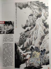 画页(散页印刷品)--国画书法---家在苍烟落照间【廉宽宏】、山中一夜雨【程振国】1070
