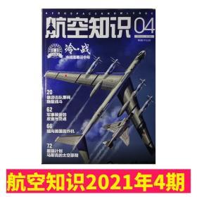 航空知识 2021年4期 冷战落幕三十年