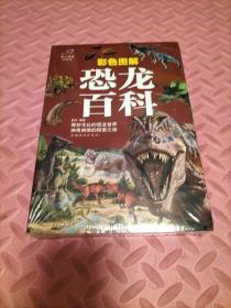彩色图解恐龙百科