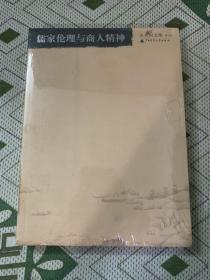 儒家伦理与商人精神【有发黄】