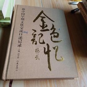 金色记忆:新中国早期文化交流口述记录