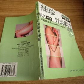 汉英对照  袖珍针灸穴图解