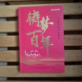 铸梦百年:中国宝武130年简史
