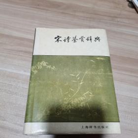 宋诗鉴赏辞典(内页干净  精装)