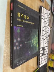 量子液体:凝聚态系统中的玻色凝聚和库珀配对