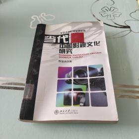 当代中国影视文化研究