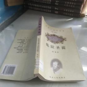 世界十大文学家·炼狱圣徒:陀思妥耶夫斯基传