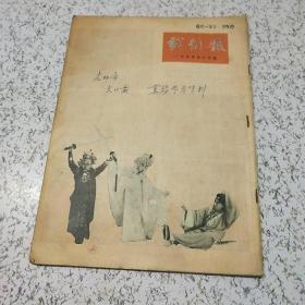 戏剧报1955年6月