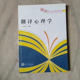 翻译心理学