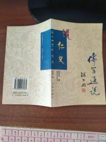 儒学通说丛书:说仁义