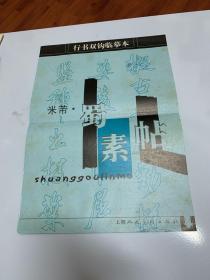 行书双钩临摹本 米芾 蜀素帖