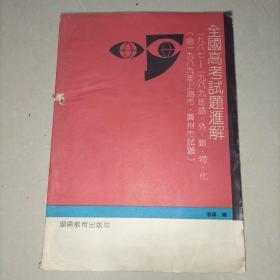 全国高考试题汇解(1987—1989年语、外、数、物、化)(含1989年上海市、广州市试题)