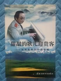 甜甜的歌儿迎贵客:刘澍民音乐作品专辑