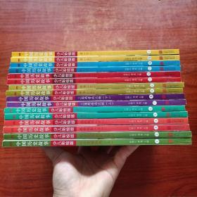 少儿彩绘版《中国历史故事 》全16本