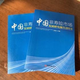 中国非寿险市场发展研究报告.2014