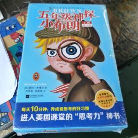 五年级神探小布朗下辑全十册 未拆封