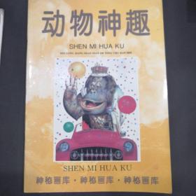 神秘画库丛书:动物神趣