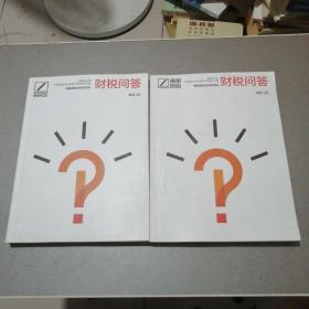 财税问答 第14期 第15期【2本合售】