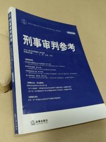 刑事审判参考(总第84集)