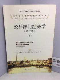公共部门经济学(第三版)(诺贝尔经济学奖获得者丛书)(下册)