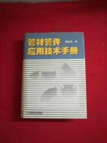管材管件应用技术手册