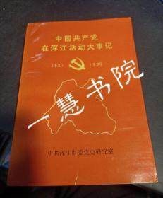 中国共产党在浑江活动大事记(1921----1990)