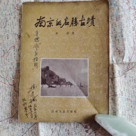 南京的名胜古迹,1955年版