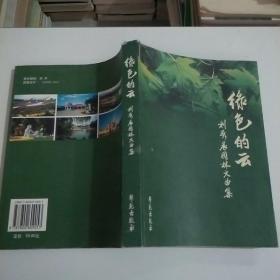 绿色的云:刘秀晨园林文曲集