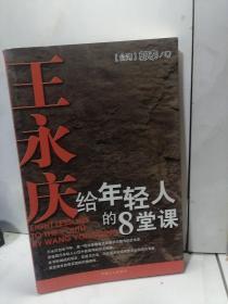 王永庆给年轻人的8堂课