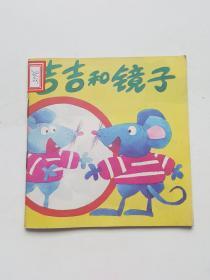 吉吉和镜子 【48开,彩色连环画】