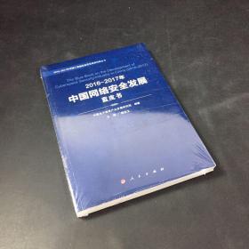 2016-2017年中国网络安全发展蓝皮书.