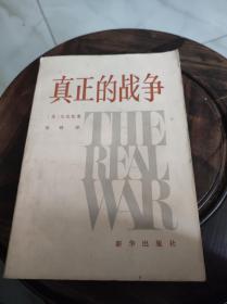 真正的战争