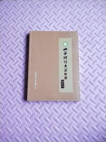山西财经大学年鉴2017