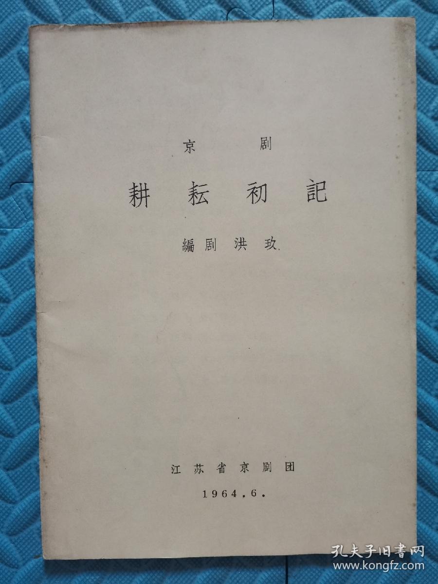 京剧——耕耘初记 1964年油印本