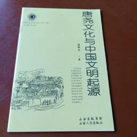 山西历史文化丛书———唐尧文化与中国文明起源