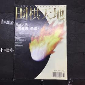 围棋天地 2001.3