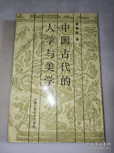 中国古代的人学与美学(92年1版1印)