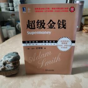 超级金钱(珍藏版)